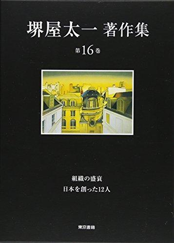 組織の盛衰/日本を創った12人