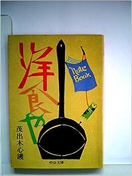 洋食や (1980年) (中公文庫) | ...