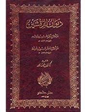 كتاب ديوان المرقشين , 0 من دار صادر للطباعة والنشر