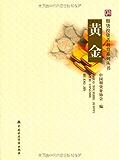 黄金 (期货投资者教育系列丛书)