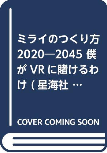 ミライのつくり方2020―2045 僕がVRに賭けるわけ (星海社新書)