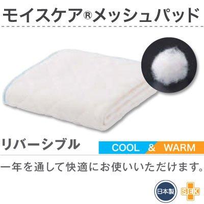 francebed 日本製 ウォッシャブルモイスケアメッシュパッド リバーシブル シングル 97×195cm B01CS2TIVO