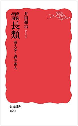 霊長類 消えゆく森の番人 (岩波新書)