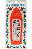 日計のバス用温度計 レッド
