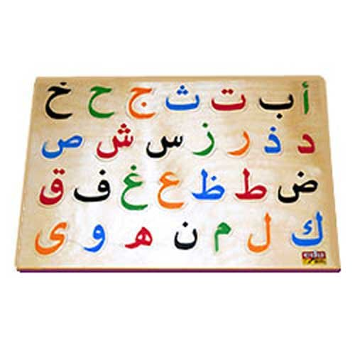 Arabic-Alphabet-Board-Puzzle-WOODEN-28-individual-wooden-pieces-with-wooden-board