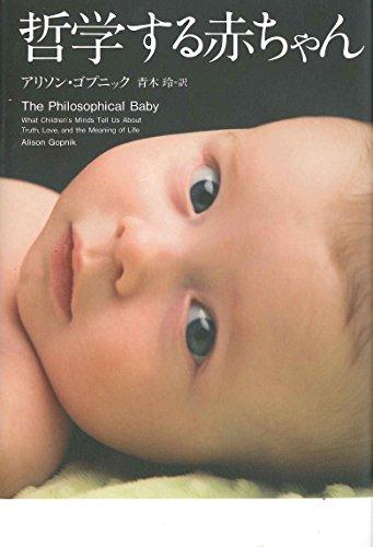 哲学する赤ちゃん (亜紀書房翻訳ノンフィクション・シリーズ)