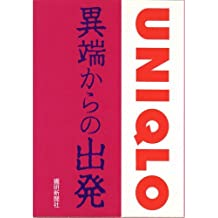 Departure from Uniqlo heresy (2000) ISBN: 4881240633 [Japanese Import]