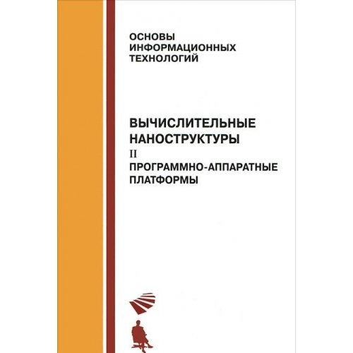 Computational Nanostructures p.2 / Vychislitelnye nanostruktury ch.2 PDF