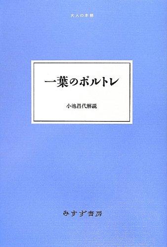 一葉のポルトレ (大人の本棚)