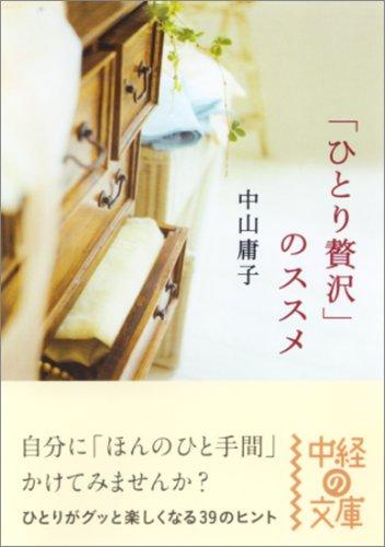 「ひとり贅沢」のススメ (中経の文庫)