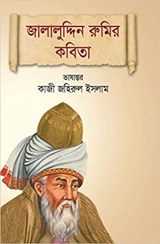 Jalaluddin Rupur Kabita Poems Of Jalaluddin Rumi Amazon Co Uk Islam Quazi Johirul 9781726302968 Books