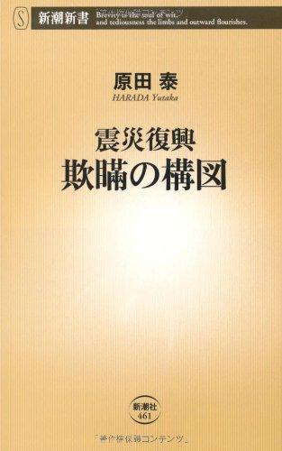 震災復興 欺瞞の構図 (新潮新書)
