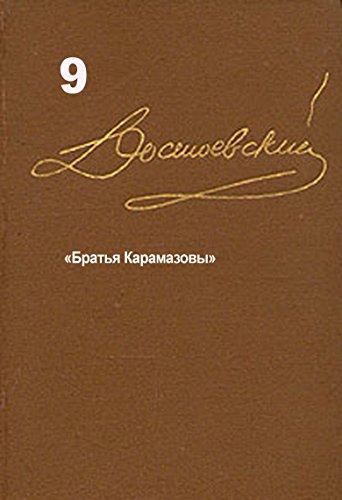 EBOOK Братья Карамазовы (Полное собрание сочинений Book 9) (Russian<br />[W.O.R.D]