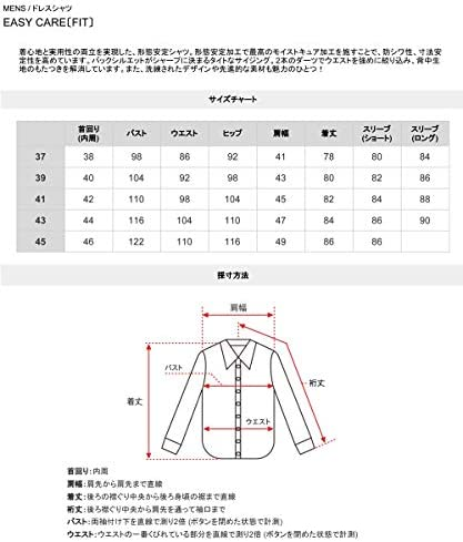 (ザ・スーツカンパニー) レギュラーカラードレスシャツ 織柄 〔EC・FIT〕 ホワイト
