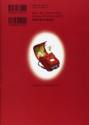 Akane-chan no namida no umi (Momo-chan to Akane-chan no hon) (Japanese Edition)