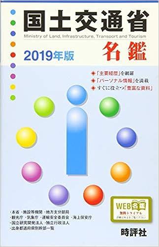 Book's Cover of 2019年版 国土交通省名鑑 (官庁名鑑シリーズ) (日本語) 単行本 – 2019/2/14