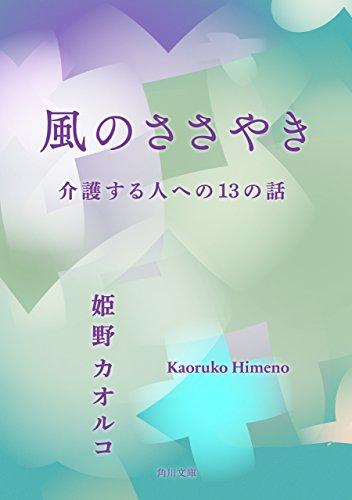 風のささやき 介護する人への13の話 (角川文庫)