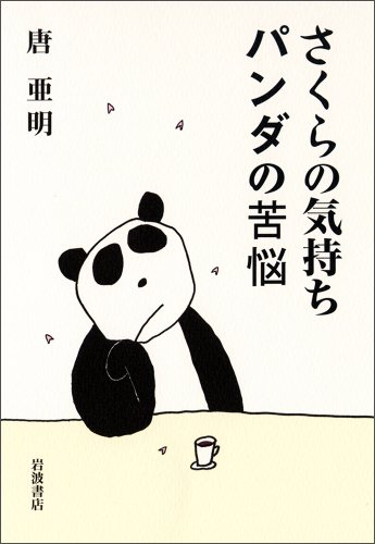 さくらの気持ち パンダの苦悩
