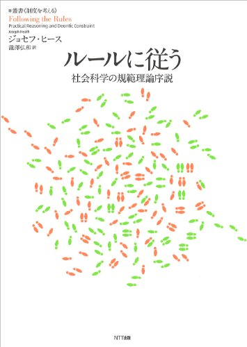 ルールに従う―社会科学の規範理論序説 (叢書《制度を考える》)