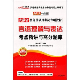 Public version of the 2013 verbal comprehension and expression of the test sites succinctly score Exam: Anhui civil servants special teaching materials (gifts worth 150 yuan of the books value-added card)(Chinese Edition) ebook