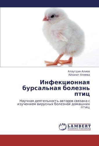 Download Infektsionnaya bursal'naya bolezn' ptits: Nauchnaya deyatel'nost' avtorov svyazana s izucheniem virusnykh bolezney domashnikh ptits (Russian Edition) pdf epub