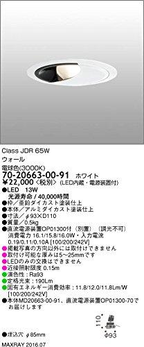 マックスレイ 照明器具 基礎照明 INFIT LEDウォールウォッシャーダウンライト φ85 広角 JDR65Wクラス 電球色(3000K) 非調光 70-20663-00-91 B077B39T65