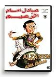 Alzaeem (Arabic DVD) #148