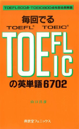 English word of 6702 TOEFL ?TOEIC leaving every time (1994) ISBN: 4888960577 [Japanese Import]