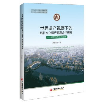 Linear Cultural Heritage Tourism Cooperation as the World Heritage: A Case Study of Beijing-Hangzhou Grand Canal(Chinese Edition) ebook