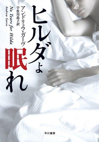 ヒルダよ眠れ (ハヤカワ・ミステリ文庫)