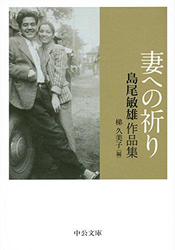 妻への祈り - 島尾敏雄作品集 (中公文庫)