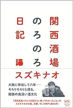 関西酒場のろのろ日記 (ele-king books)