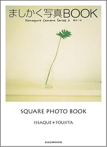 ましかく写真BOOK (玄光社MOOK 気まぐれカメラシリーズ 2)