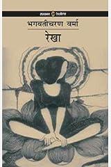 Rekha Paperback