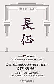 長征 (Traditional Chinese Edition)