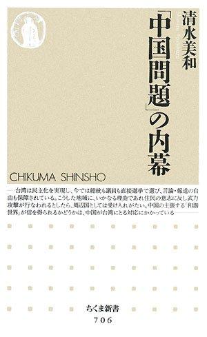 「中国問題」の内幕 (ちくま新書)
