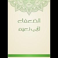 الضعفاء لأبي نعيم (Arabic Edition)