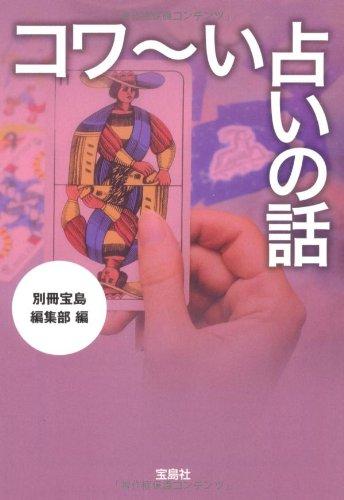 コワ~い占いの話 (宝島SUGOI文庫)