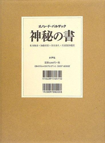 神秘の書 | オノレ・ド バルザッ...