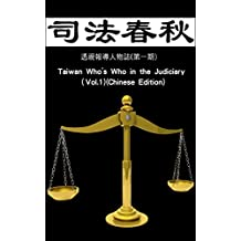 Taiwan Who's Who In the Judiciary: 司法春秋—透視報導人物誌