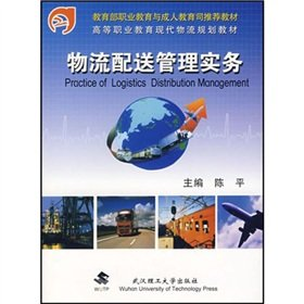 Higher Vocational Education of the innovative series of textbooks Finance: logistics and distribution management practices