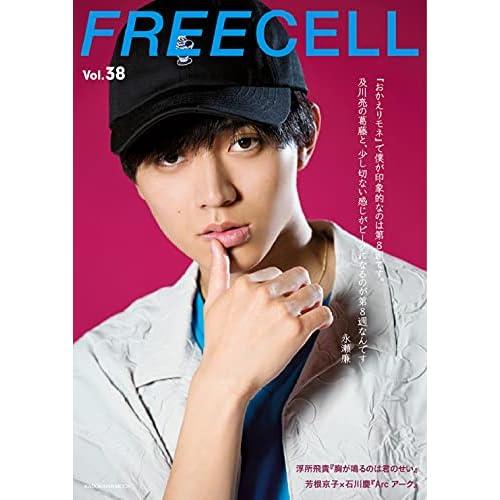 FREECELL Vol.38 表紙画像
