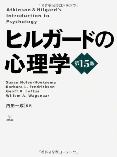 ヒルガードの心理学