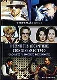 img - for i techni tis ypokritikis ston kinimatografo book / textbook / text book