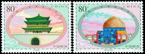 - China Stamps - 2003-6, Scott 3271-2 Bell Tower and Mosque (Jointly Issued by China and Iran) - MNH, VF