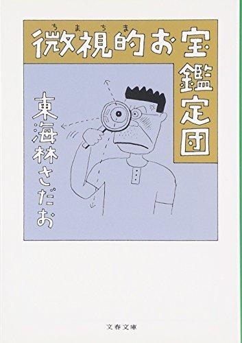 微視的(ちまちま)お宝鑑定団 (文春文庫)