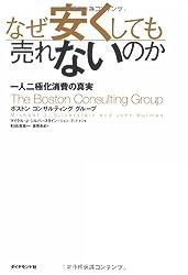 Naze Yasukushitemo Urenainoka: Hitori Nikyokuka Shōhi No Shinjitsu