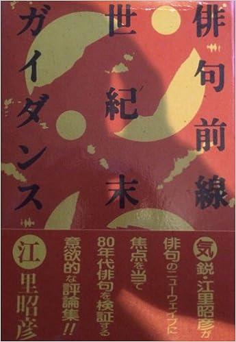 俳句前線世紀末ガイダンス | 江...