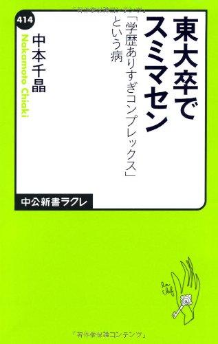 東大卒でスミマセン - 「学歴ありすぎコンプレックス」という病 (中公新書ラクレ)