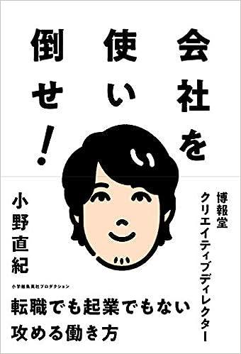 会社を使い倒せ! (ShoPro Books)